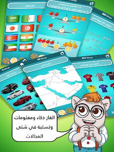 ضربة معلم – لعبة الغاز مسلية  App Download For Android and iPhone 6
