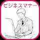 ビジネスマナーの基本〜無料で読めるポケットブックシリーズ〜 (app)