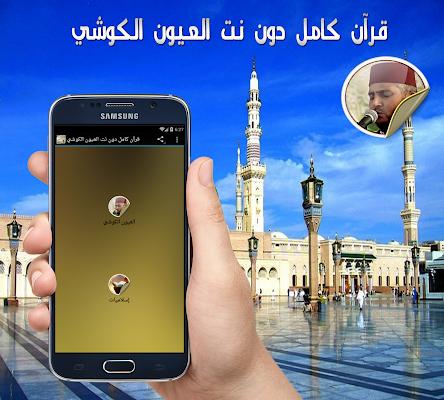 قرآن كامل دون نت العيون الكوشي - screenshot