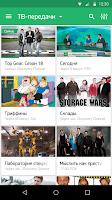Screenshot of MegaFon.TV: фильмы и ТВ онлайн