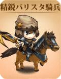 ティアリス_精鋭バリスタ騎兵
