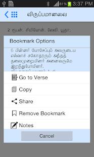 Tamil Bible RC - Thiruviviliam - screenshot thumbnail