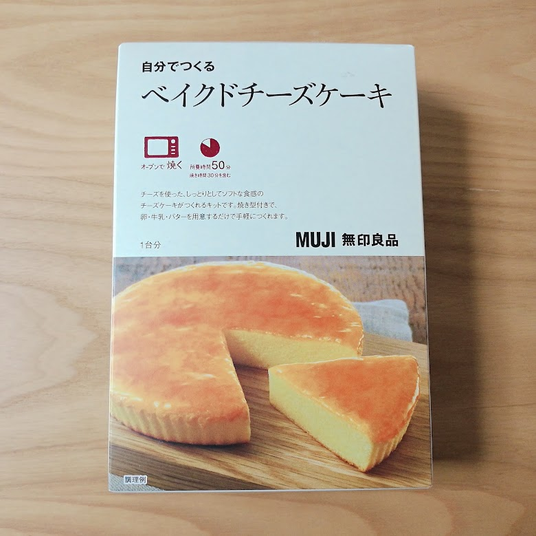 無印良品 自分でつくるベイクドチーズケーキ