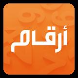 أرقام Argaam اسعار الاسهم file APK Free for PC, smart TV Download