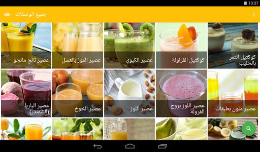Ramadan juices screenshot 12