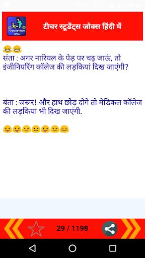 Teacher Student Jokes Hindi 1.0 screenshots 4