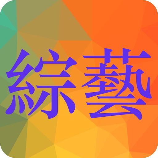 綜藝節目 - 我是歌手(中國版 I am a Singer) 娛樂 App LOGO-硬是要APP