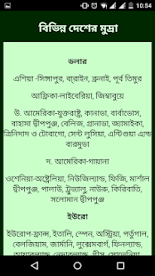 Bengali General Knowledge - náhled