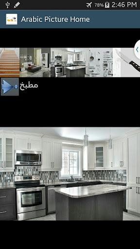 arabic picture Home