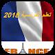 تعلم اللغة الفرنسية للمبتدئين 2018 (app)