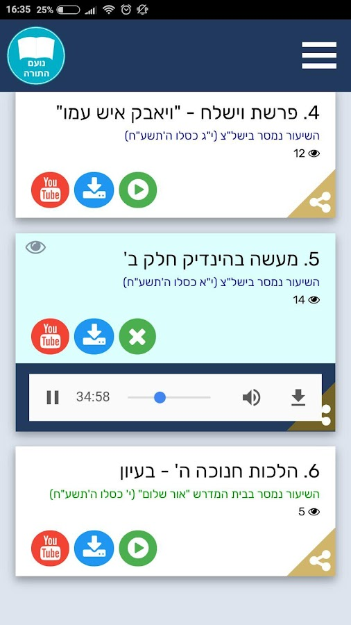 ‫נועם התורה‬‎- screenshot