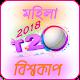 মহিলা টি টুয়েন্টি বিশ্বকাপ ২০১৮ Women world T20 Download on Windows