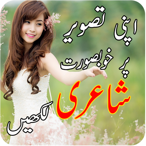 Write Urdu On Photos - Shairi