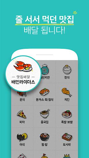 배달의민족 8.28.0 screenshots 2