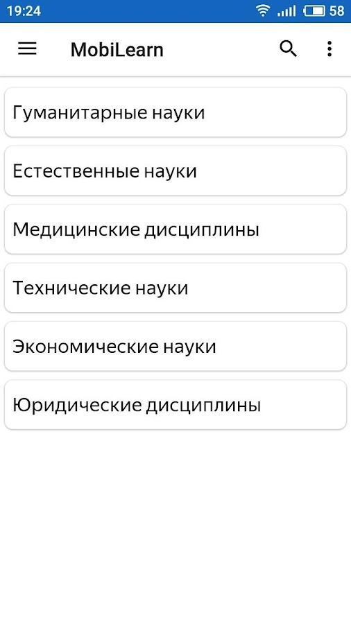 MobiLearn - Курсы, лекции, шпаргалки- screenshot