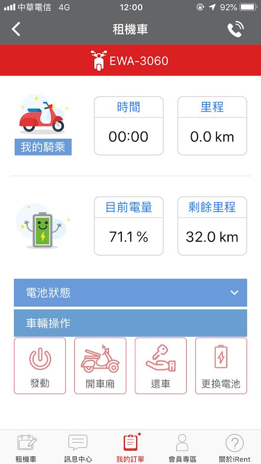 iRent 機車 app 18