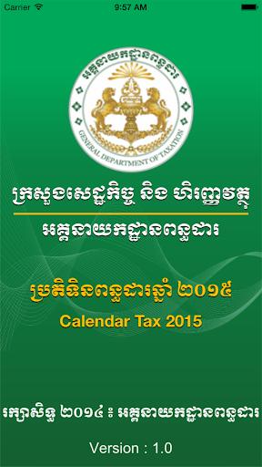 Tax Calendar 2015