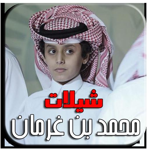 شيلات محمد بن غرمان بدون نت