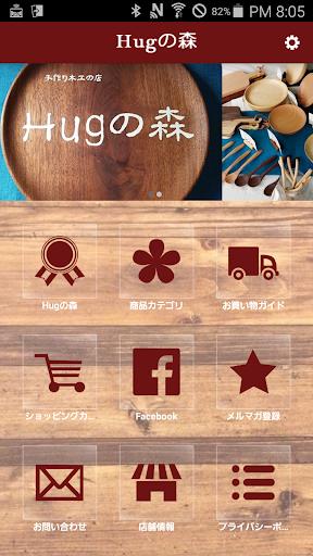 お皿やスプーンの手作り木製食器のギフト通販【Hugの森】