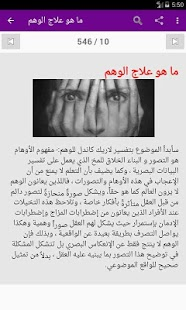 علاج الإضطرابات النفسية - náhled