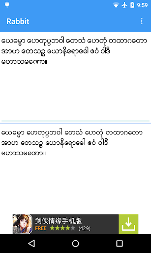 Rabbit Zawgyi <=> Unicode 1.3.1 screenshots 2