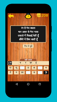 Paheli apk screenshot