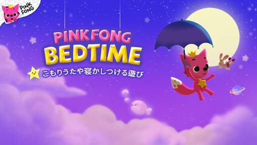 PINKFONG!Bedtime