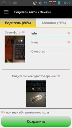 玩免費遊戲APP|下載Водитель плюс (99999) app不用錢|硬是要APP