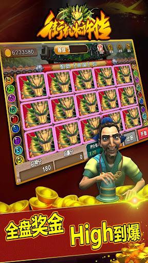 街机水浒传- Slot Machine 经典机台手机版