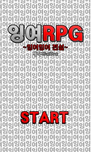 잉여RPG