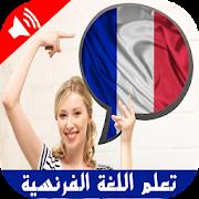تعلم اللغة الفرنسية بالصوت بدون انترنت