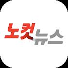 노컷뉴스 icon
