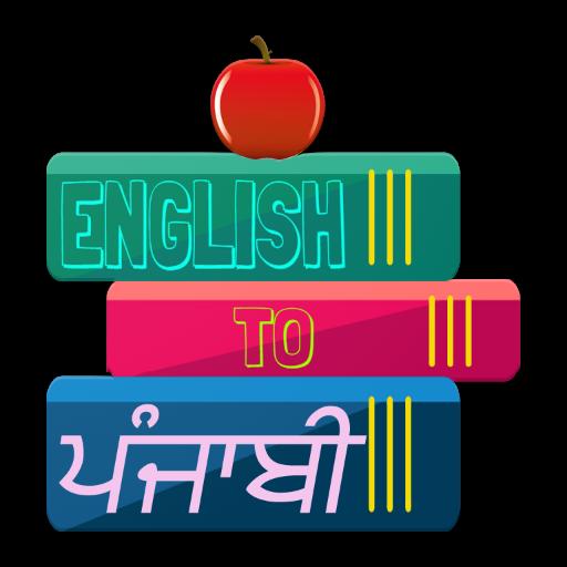 English to Punjabi dictionary translation