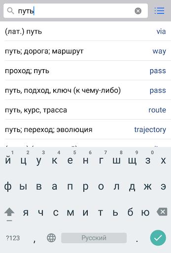 english-russian dictionary screenshot 3