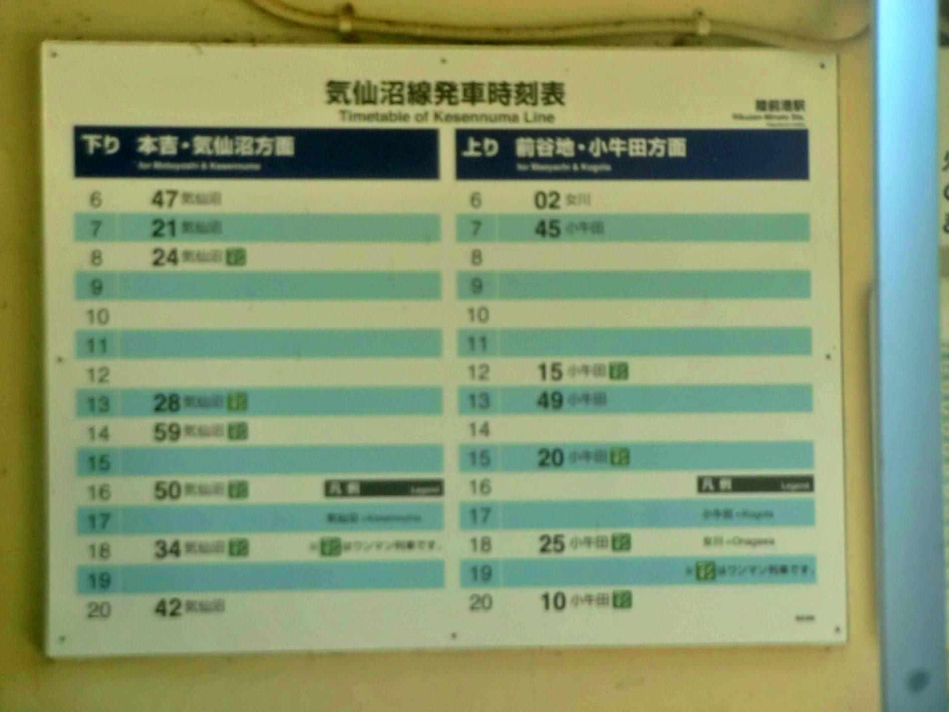 陸前港駅の発車時刻表