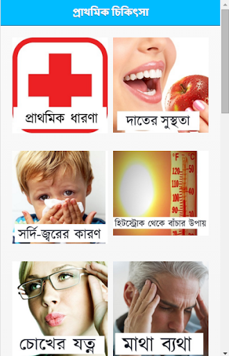 First Aid in Bangla