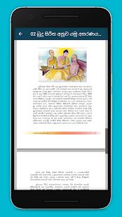 Download Sri Lankan School Text Books For PC Windows and Mac apk screenshot 6