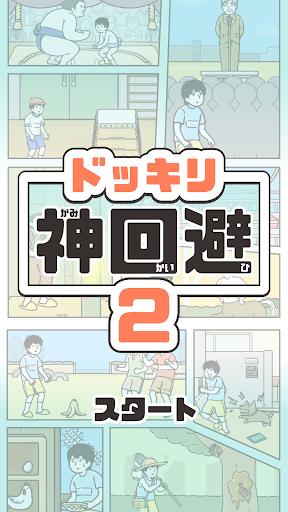 ドッキリ神回避2 -脱出ゲーム 2.4.0 screenshots 1