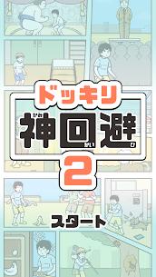 ドッキリ神回避2 -脱出ゲーム 1