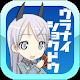 【タロット占い】ウラナイショクドウ (app)