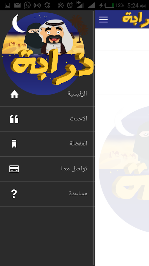 ‫ذرابة‬‎- screenshot