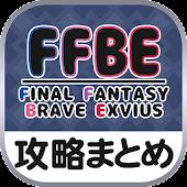 最速攻略まとめリーダー for FINAL FANTASY BRAVE EXVIUS