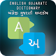 English Gujarati Dictionary & Translator for PC-Windows 7,8,10 and Mac