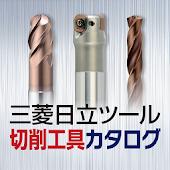 三菱日立ツール 切削工具商品カタログ