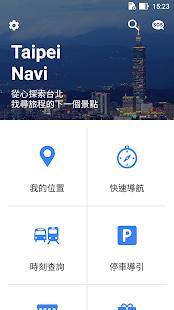 台北車站通 螢幕截圖 1