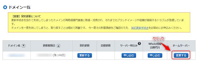 ドメイン一覧から、ネームサーバーの列の「変更する」をクリック