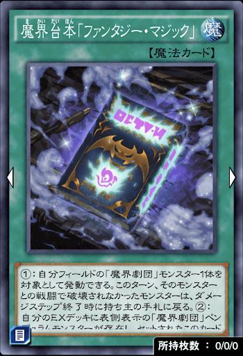 魔界台本「ファンタジー・マジック」