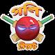 Goli Cricket Android apk