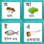 ছবি দেখে স্বরবর্ণ শিক্ষা Icon