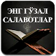Download Энг гўзал салавотлар For PC Windows and Mac